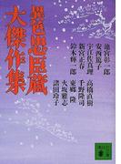 異色忠臣蔵大傑作集 (講談社文庫)(講談社文庫)
