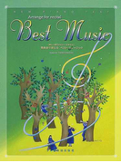 発表会で使えるベスト・ミュージック (新しい時代のピアノ・テキスト)