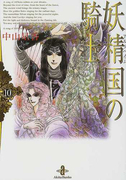 妖精国の騎士 10
