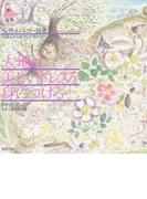 大地は美しいドレスを身につける… 日本語・フランス語対訳 大詩人から小さな子どもたちへ ヴィクトル・ユゴー詩集