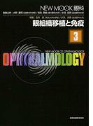 眼組織移植と免疫 (NEW MOOK眼科)