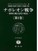 ナポレオン戦争 欧州大戦と近代の原点 第1巻 (SBC学術文庫)