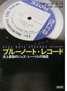 ブルーノート・レコード 史上最強のジャズ・レーベルの物語 (朝日文庫)(朝日文庫)