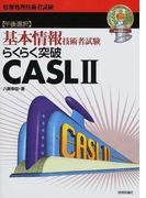 基本情報技術者試験らくらく突破CASLⅡ 午後選択 第5版 (情報処理技術者試験)