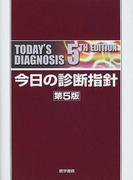 今日の診断指針 第5版 ポケット判