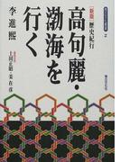 高句麗・渤海を行く 歴史紀行 新版 (青丘文化叢書)