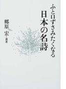 ふと口ずさみたくなる日本の名詩