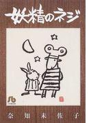 妖精のネジ (小学館文庫)(小学館文庫)