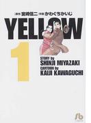 YELLOW 1 (小学館文庫)(小学館文庫)