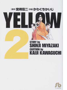 YELLOW 2 (小学館文庫)(小学館文庫)