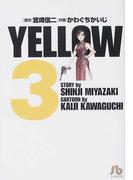 YELLOW 3 (小学館文庫)(小学館文庫)