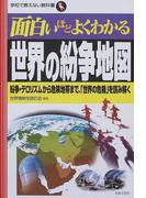 面白いほどよくわかる世界の紛争地図 紛争・テロリズムから危険地帯まで、「世界の危機」を読み解く (学校で教えない教科書)