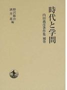 内田義彦著作集 補巻 時代と学問