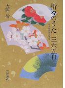 折々のうた三六五日 日本短詩型詞華集