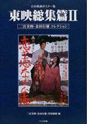 日本映画ポスター集 東映総集篇2 二宮美利・金田行雄コレクション
