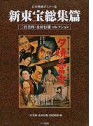 日本映画ポスター集 新東宝総集篇 二宮美利・金田行雄コレクション