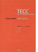 TECC実践過去問題集 第9回〜第11回