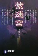紫迷宮 (祥伝社文庫 ミステリー・アンソロジー)(祥伝社文庫)
