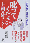 叱ってください上司の皆さん! 正しい日本語使ってますか?