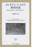 クレチアン・ド・トロワ研究序説 修辞学的研究から神話学的研究へ (中央大学学術図書)