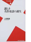 謎とき名作童謡の誕生 (平凡社新書)(平凡社新書)