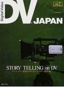 DVジャパン Vol.7 特集・クリエイター指向のDVカムコーダー進化論。