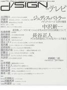 季刊d/SIGN 事態とメディア、生命の現在を透析するグラフィックデザイン批評誌 No.3 特集テレビ