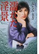 濡れた淫景 (桃園文庫)