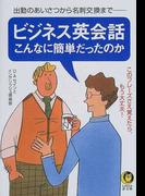 ビジネス英会話こんなに簡単だったのか (KAWADE夢文庫)(KAWADE夢文庫)
