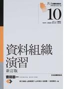 資料組織演習 新訂版 (JLA図書館情報学テキストシリーズ)