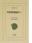 中国奥地紀行 2 (東洋文庫)(東洋文庫)
