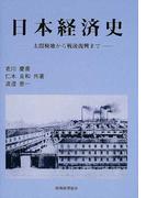 日本経済史 太閤検地から戦後復興まで