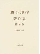 務台理作著作集 第9巻 人間と自然