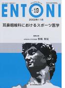 ENTONI Monthly book No.19(2002年11月) 耳鼻咽喉科におけるスポーツ医学