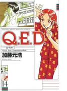 Q.E.D. 14 証明終了 (月刊少年マガジンKC)(同人誌ベストセレクション)