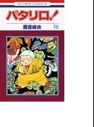パタリロ! 第75巻 (花とゆめCOMICS)