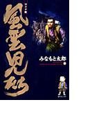 風雲児たち ワイド版 10 (SPコミックス)(SPコミックス)
