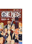 One piece red grand characters (ジャンプ・コミックス)