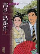 部長島耕作 5 (講談社漫画文庫)(講談社漫画文庫)