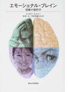 エモーショナル・ブレイン 情動の脳科学