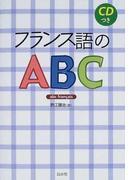 フランス語のABC 新装版