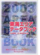 東海エリアデータブック 2003
