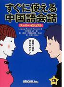 すぐに使える中国語会話 スーパー・ビジュアル