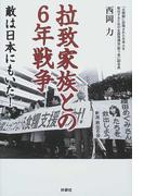 拉致家族との6年戦争 敵は日本にもいた!