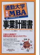 通勤大学実践MBA事業計画書