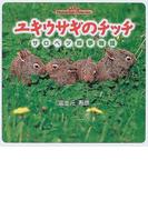 ユキウサギのチッチ サロベツ四季物語 (ALICE Photograph Collection)