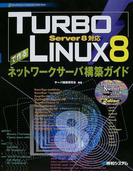 TURBO LINUX8で作るネットワークサーバ構築ガイド (Network server construction guide series)