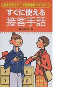 すぐに使える接客手話 基本文例とテーマ別単語集でマスター