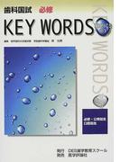 歯科国試必修KEY WORDS TOPICS 2003 必修・公衆衛生/口腔衛生