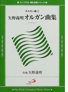 矢野義明オルガン曲集 (サンパウロ典礼音楽シリーズ オルガン曲)